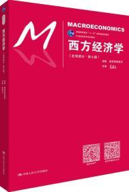 """西方经济学(宏观部分·第七版)(21世纪经济学系列教材;普通高等教育""""十一五""""国家级规划教材)"""