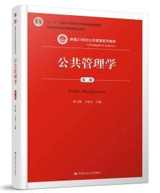 公共管理学(第二版)/新编21世纪公共管理系列教材