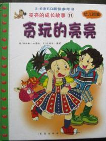 贪玩的亮亮-亮亮的成长故事11-幼儿园篇(3-6岁EQ最佳参考书)【 精装 】