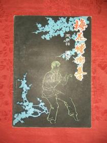 老版经典:梅花螳螂拳