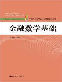 金融数学基础