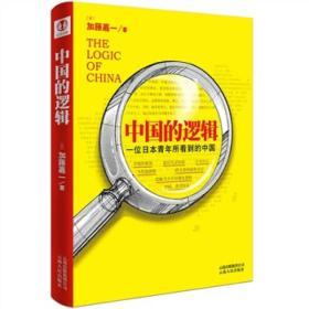 中国的逻辑:一个日本青年所看到的中国