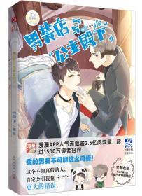 男装店与公主殿下 1(漫画)