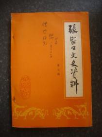 张家口文史资料 第七辑纪念抗日战争胜利暨张家口第一次解放四十周年专辑
