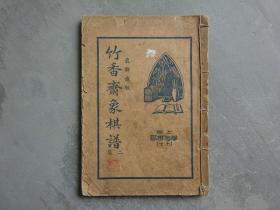民国26年;竹香斋象棋谱 二集 (秘本)