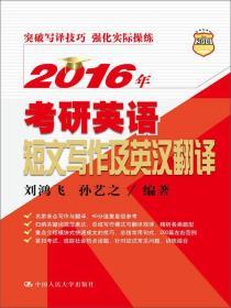 2016年考研英语短文写作及英汉翻译