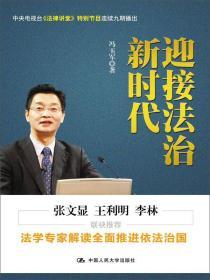 迎接法治新时代 冯玉军 中国人民出版社 9787300205984