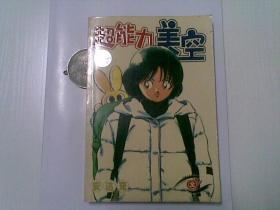 超能力美空(一册)