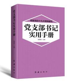 党支部书记实用手册(2018年版)