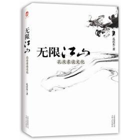 无限江山:《无限江山:孔庆东谈文化》