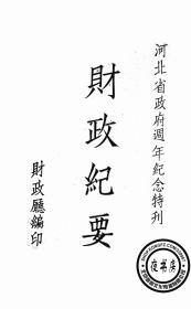 【复印件】财政纪要,河北省政府周年纪念特刊-1949年版-