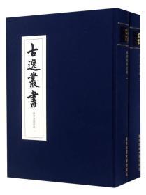 南华真经注疏(套装共2册)/古逸丛书