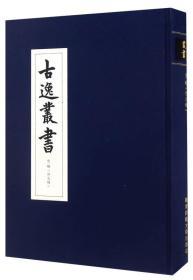 史略(外五种)/古逸丛书
