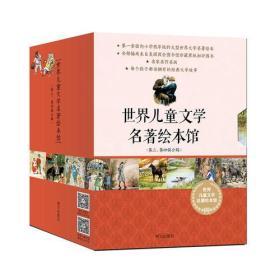 世界儿童文学名著绘本馆(三四辑合辑)