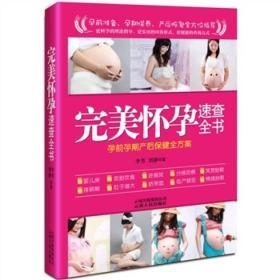 完美怀孕速查全书