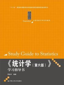《统计学(第六版)》学习指导书