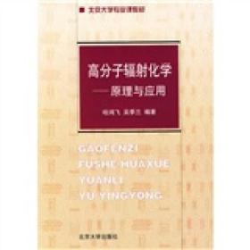 北京大学专业课教材·高分子辐射化学:原理与应用