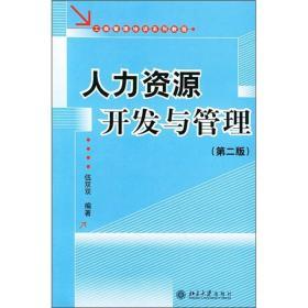 工商管理培训系列教程:人力资源开发与管理(第2版)