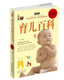 育儿百科全书:超值白金版