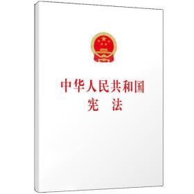 新书--中华人民共和国宪法