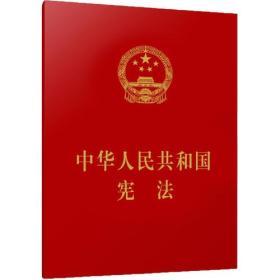 中华人民共和国宪法(经典小红本)