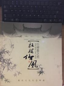 板桥竹风 廉政文化纪念邮册