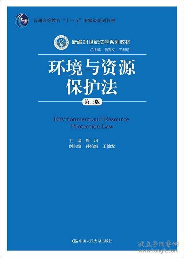 """环境与资源保护法(第三版)(新编21世纪法学系列教材;普通高等教育""""十一五""""国家级规划教材)"""