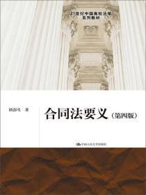 合同法要义 第四版第4版 隋彭生 中国人民大学出版社 9787300206530