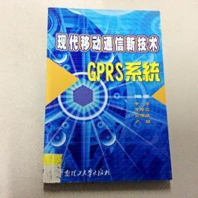 现代移动通信新技术:GPRS系统