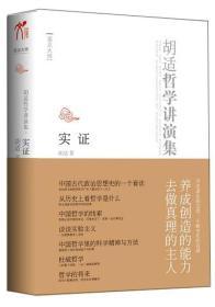 胡适讲演集系列(1套全9册)