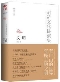文明:胡适文化讲演录