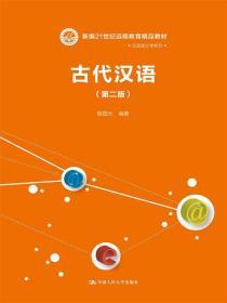 古代汉语(第二版)(新编21世纪远程教育精品教材·汉语言文学系列)