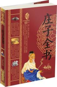 中华经典藏书 庄子全书