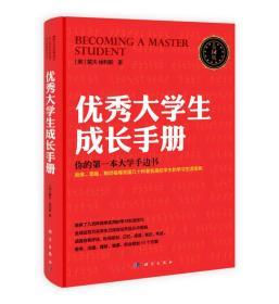 优秀大学生成长手册:哈佛大学人手一册,全球销量过百万的大学红宝书