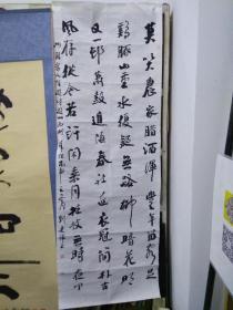 《游山西村》诗文书法