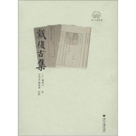 浙江文化研究工程成果文库:戴复古集