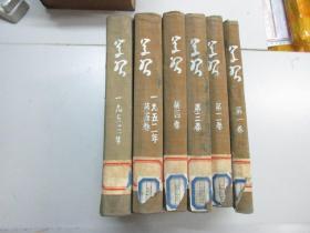 学习期刊 1949你那-1953年 66期 共6本布面精装 含创刊号