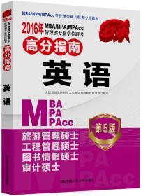 英语-2016年MBA/MPA/MPAcc管理类专业学位联考高分指南-第5版