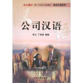 公司汉语(北大版新一代对外汉语教材·商务汉语系列)