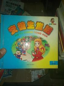 世界童话经典画库·拼音卡通读物:安徒生童话(第二辑 上)