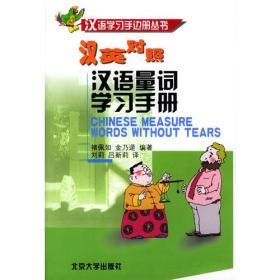 汉语量词学习手册(汉英对照)/汉语学习手边册丛书