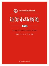證券市場概論(第六版)/新編21世紀金融學系列教材