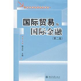 工商管理培训系列教程:国际贸易与国际金融(第2版)
