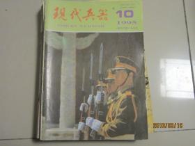 现代兵器1995年第10期