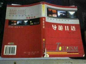 导游外语系列丛书:导游日语