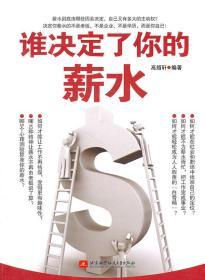 谁决定了你的 正版 高绍轩著 9787512403659 北京航空航天大学出版社 正品书店