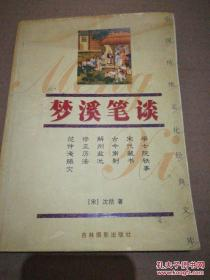 中国传统文化经典文库:智囊