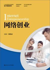 网络创业/21世纪高职高专规划教材·电子商务系列