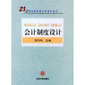 会计制度设计/21世纪财经类大学基本用书
