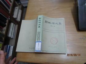 郑振铎文集.第五卷